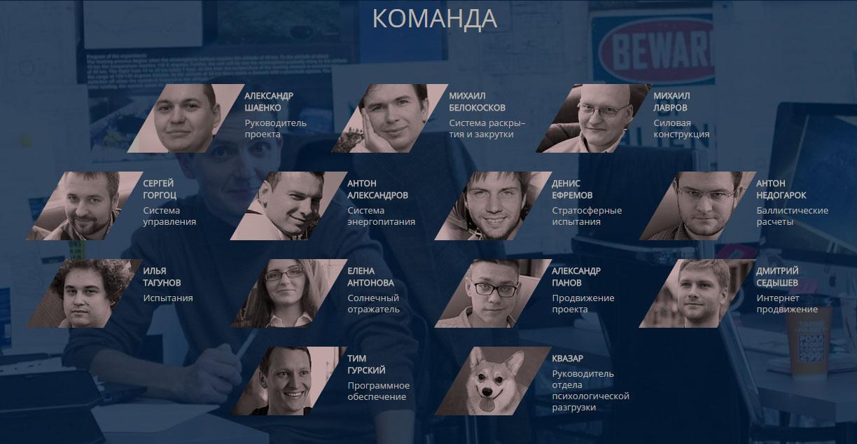 en29-pioneers-of-private-astronautics-in-russia-mayak_04