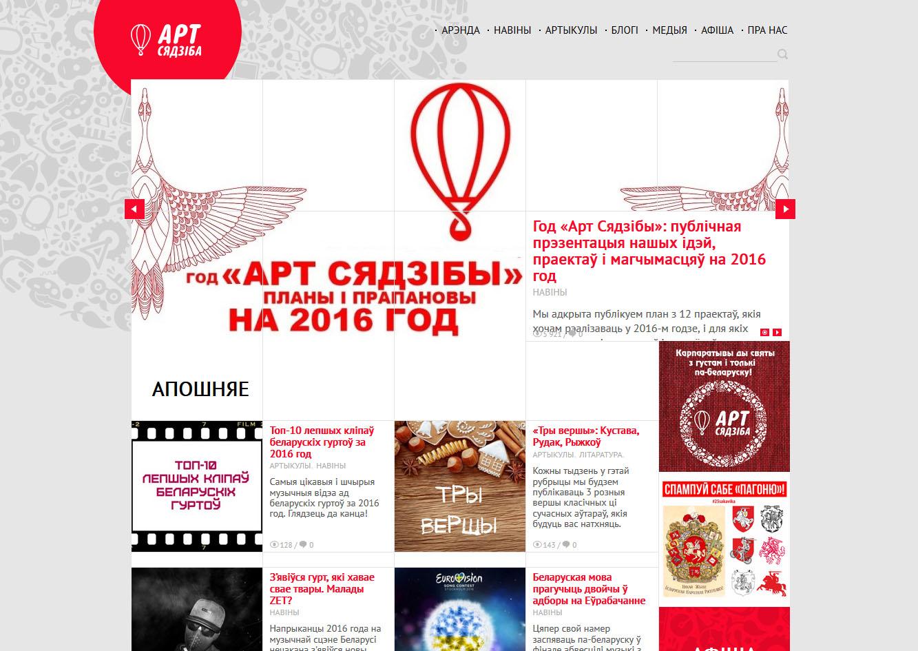 by59-dva-typa-belarusіzacyі_16