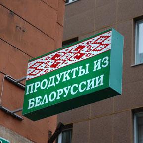 ru79-pravilo-trekh-a-belarus-belarus-belaruskiy_01