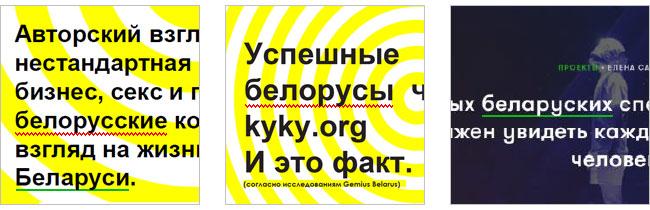 ru79-pravilo-trekh-a-belarus-belarus-belaruskiy_07