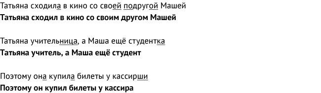 ru96-pochemu-nam-ne-nuzhny-genderno-neytralnye-mestoimeniya_06