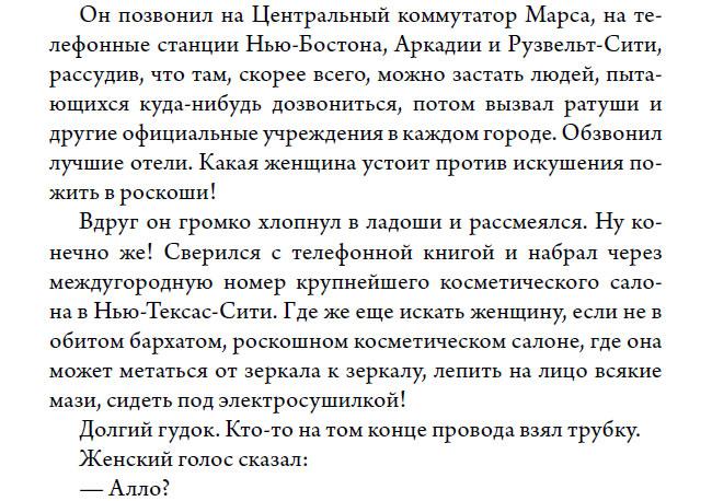 ru96-pochemu-nam-ne-nuzhny-genderno-neytralnye-mestoimeniya_07